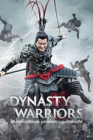 poster Dynasty Warriors
