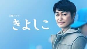 Kiyoshiko