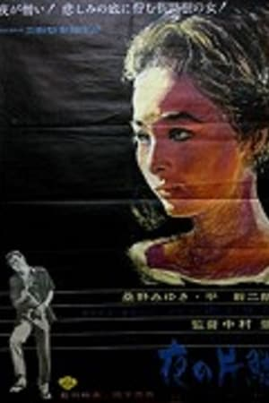 The Shape of Night (1964)