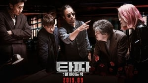 Tazza: One Eyed Jack (2019)