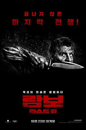 poster Rambo: Last Blood