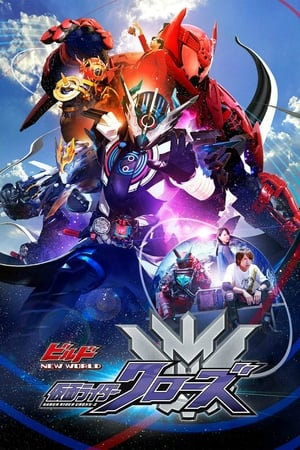 Play Kamen Rider Build NEW WORLD: Kamen Rider Cross-Z
