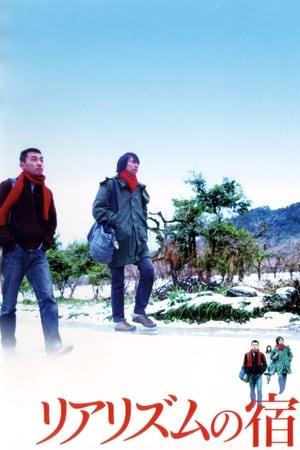 Ramblers (2003)