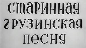 Georgian Ancient Songs – Dzveli qartuli simgera