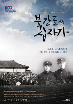 Watch 북간도의 십자가 Full Movie