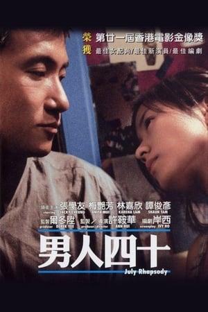 July Rhapsody (2002)