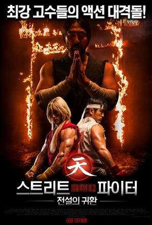 Street Fighter : Punho Assassino