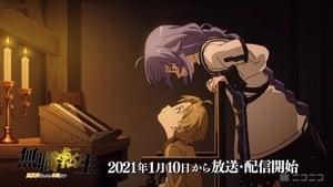 Mushoku Tensei: Jobless Reincarnation: 1×2