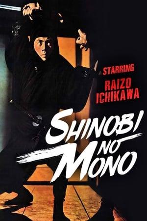 Ninja, a Band of Assassins (1962)