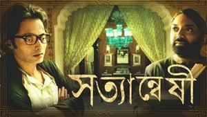 Satyanweshi (2013)