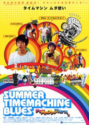 Summer Time Machine Blues 2005 Full Movie Subtitle Indonesia