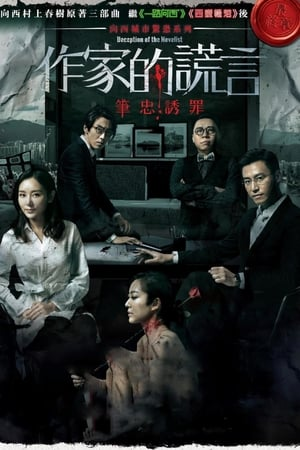 Deception of the Novelist (2019) Subtitle Indonesia