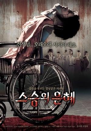 스승의 은혜 (2006)