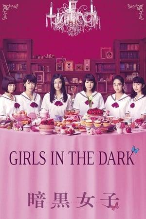 The Dark Maidens (2017)