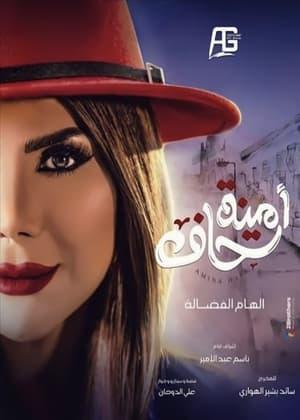 Amina Haaf