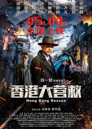Hong Kong Rescue (2018) Subtitle Indonesia