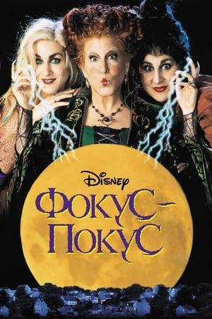 Hocus Pocus film posters