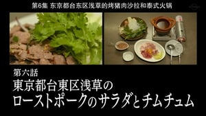 Solitary Gourmet: 8×6