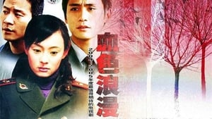 Chinese series from 2004-2004: 血色浪漫