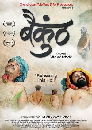 Baikunth (2021) Hindi Movie AMZN WebRip