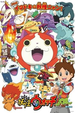 Yo-Kai Watch (2014)