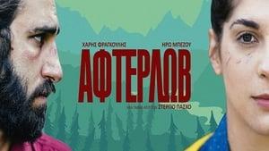 مشاهدة فيلم Afterlov مترجم