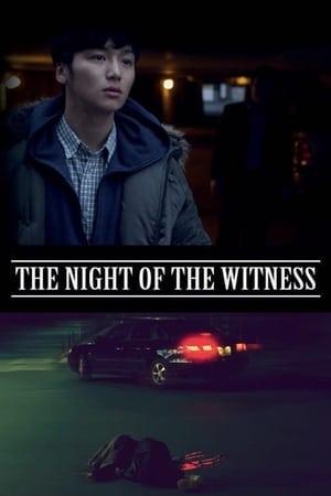 목격자의 밤