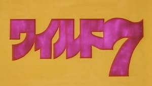 Japanese movie from 1994-1995: Wild 7