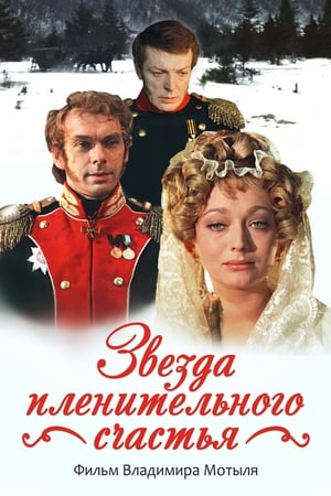 The Captivating Star of Happiness – Steaua fericirii captivante (1975) film online subtitrat