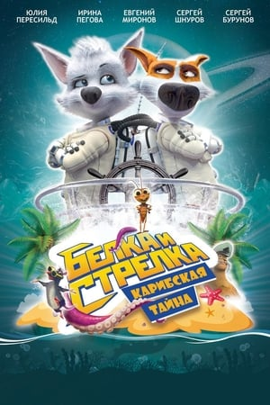 Space Dogs: Tropical Adventure - Poster