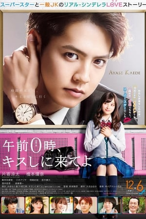 Kiss Me at the Stroke of Midnight Live Action Subtitle Indonesia