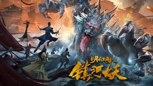 Mingcheng Raiders Town River Monster (2021)