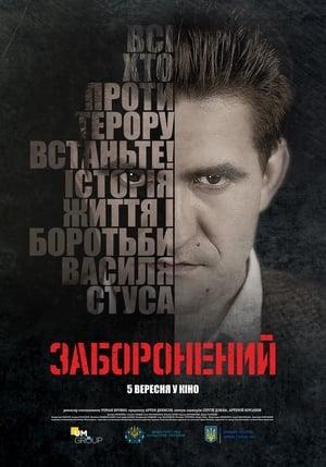 Заборонений (2019)
