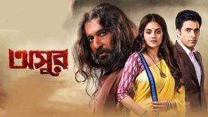 Asur 2020 Banglia 1080p Zee5 WEB-DL