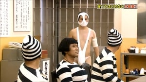 Downtown no Gaki no Tsukai ya Arahende!! Season 26 :Episode 53  SP - No-Laughing Prison