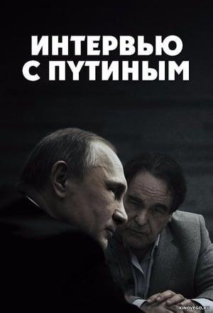 Интервью с Путиным