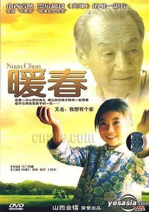 Capa do filme 暖春