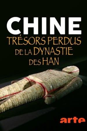 China - Treasures of the Jade Empire (2015)