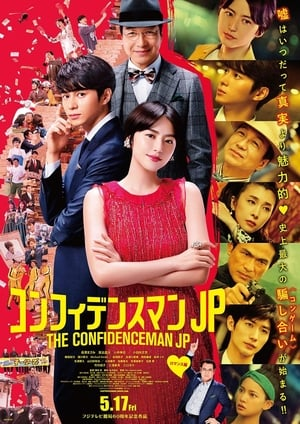 The Confidence Man: The Movie (2019) Subtitle Indonesia