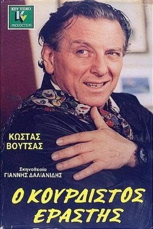 Ο κουρδιστός εραστής 1987