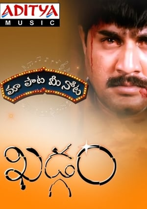 Khadgam Torrent Download