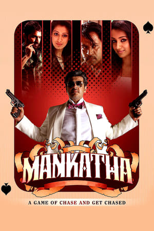 Mankatha streaming