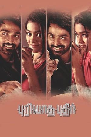 புரியாத புதிர் (2017)