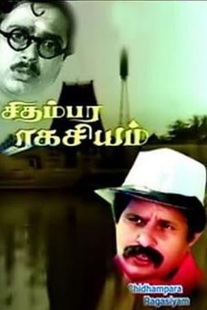 Chidambara Ragasiyam (1985)