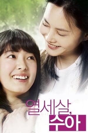 열세살, 수아 (2007)