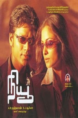 New (2004)