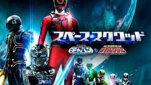 مشاهدة فيلم Space Squad: Space Sheriff Gavan vs. Tokusou Sentai Dekaranger مترجم