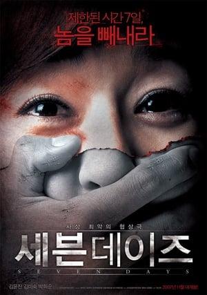 Seven Days (2007)