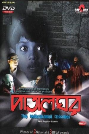 Patalghar