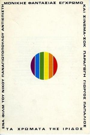 Τα χρώματα της ίριδος